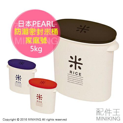 【配件王】現貨 日本製 PEARL 防潮密封米桶 5kg 防蟲 保鮮 儲米 米箱 米袋 收納 家庭號