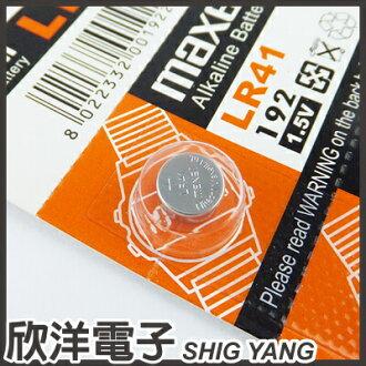 ※ 欣洋電子 ※ maxell 鈕扣電池 1.5V / LR41 (192) 水銀電池