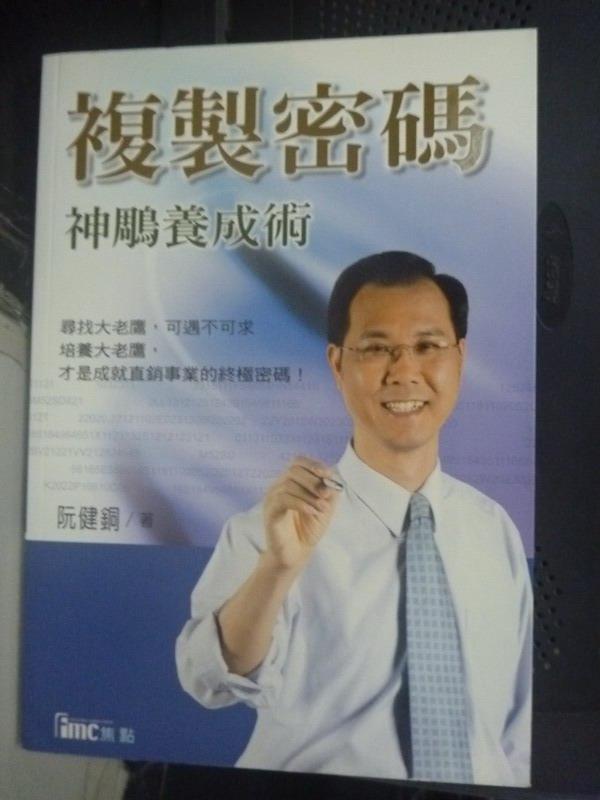 ~書寶 書T1/行銷_IFO~複製密碼,神鵰養成術_阮健銅