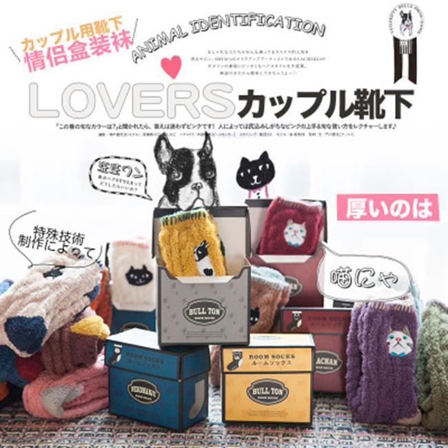 50^%OFF~W018379SK~新品日系麻花紋法鬥貓咪卡通動物刺繡家居地板襪保暖珊瑚絨