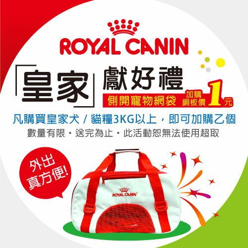 【皇家好禮】凡購買皇家犬貓飼料3kg以上包裝,即可以「1元加購價」獲得-皇家寵物用側開網袋乙個 (P013A01)