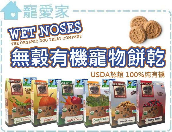 ☆寵愛家☆WET NOSES 濕鼻子 無穀有機寵物餅乾系列14oz,USDA認證100%純正有機
