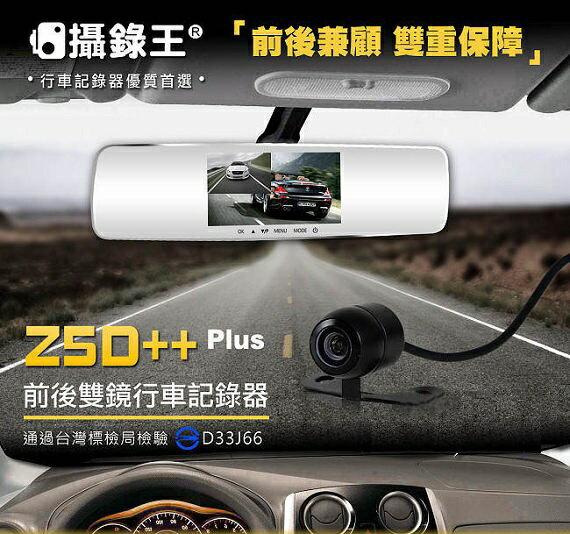 【buytake】攝錄王 Z5D++ Plus 微曲面後視鏡 5吋螢幕 前後雙鏡頭 行車記錄器 1080p 一年保固
