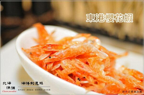 『北海漁鋪』-東港生乾櫻花蝦40g±5%