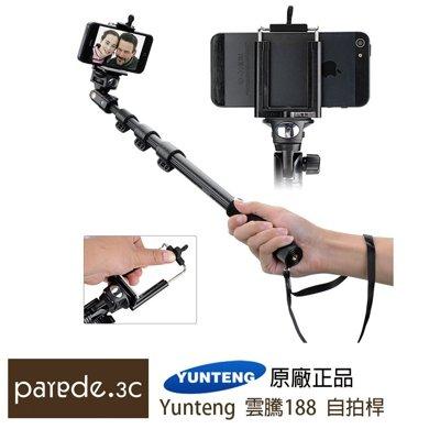雲騰188 原廠正品 YT-188 手機自拍桿 自拍神器 自拍棒 單腳架 鋁合金腳架【Parade.3C派瑞德】