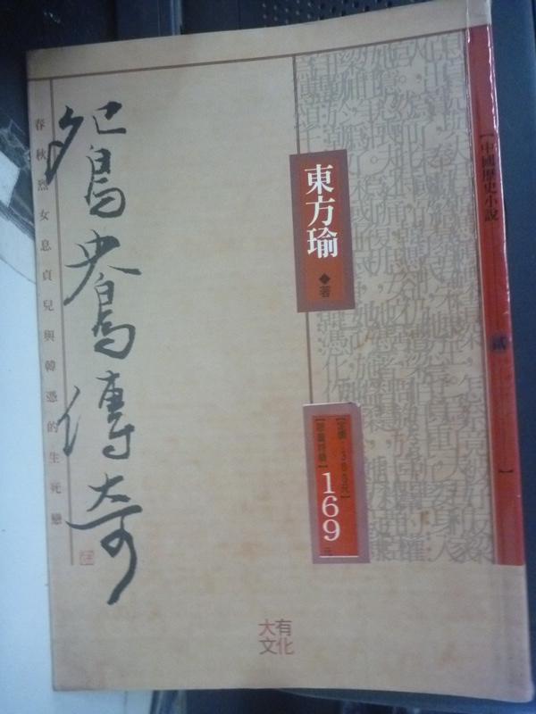 ~書寶 書T4/一般小說_LEH~鴛鴦傳奇_東方瑜 ~  好康折扣