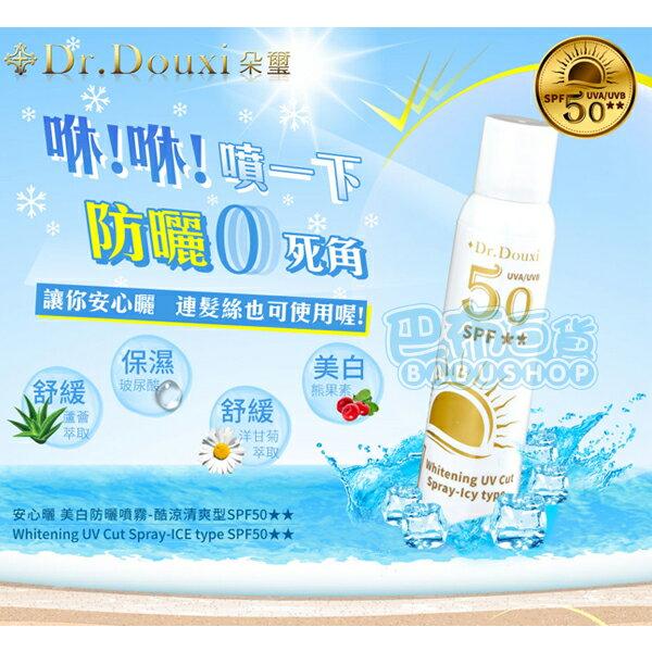 超值1+1防曬組 Dr.Douxi 朵璽 安心曬 美白防曬噴霧 酷涼清爽型 SPF50 (150ml/瓶)