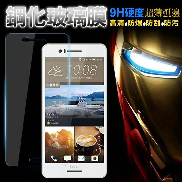 HTC Desire 728 鋼化膜 9H 0.3mm弧邊 耐刮防爆玻璃膜 宏達電D728W 防爆裂高清貼膜 高清防污保護貼