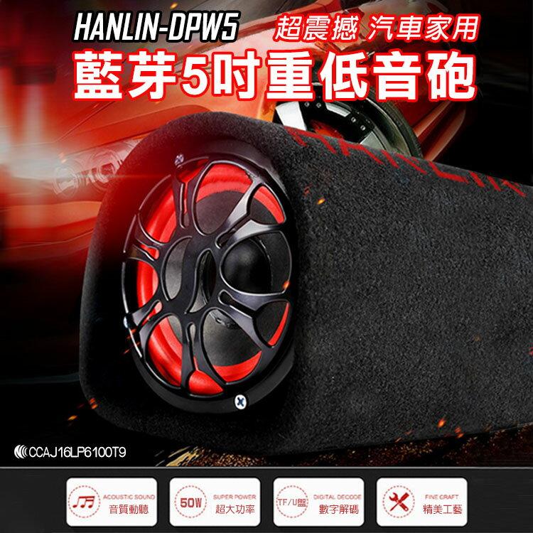 【風雅小舖】HANLIN-DPW5 汽車家用 藍芽5吋重低音砲-超震撼 (藍芽喇叭 藍牙音箱) 0