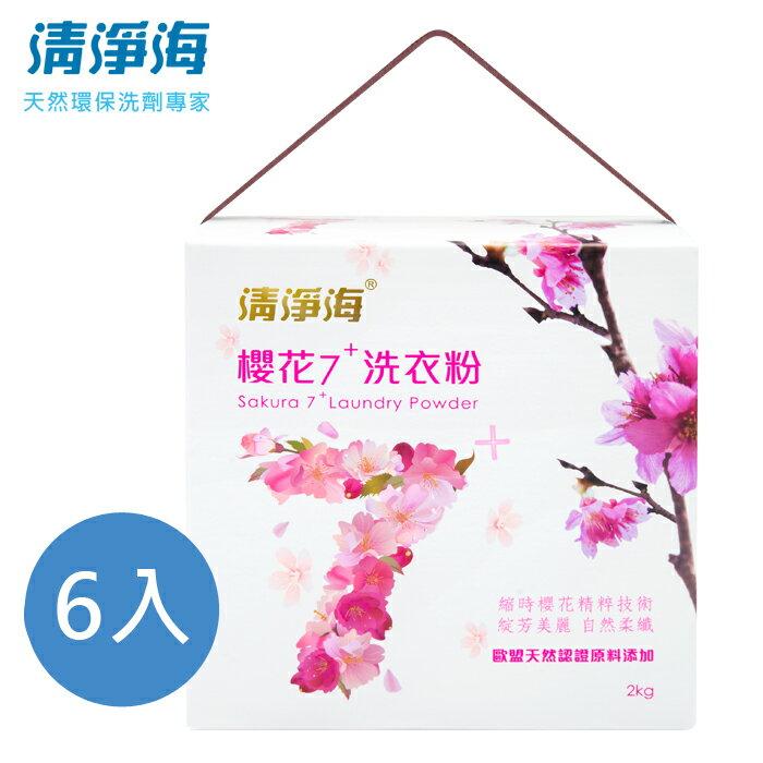 (6入)清淨海 櫻花7+洗衣粉 2kg