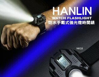 (2入)正版HANLIN-NK18 防水手戴式強光燈時間錶(獨家設計)