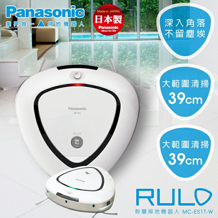 ~Panasonic國際牌~RULO智慧掃地機器人/MC~RS1T~W~結帳折