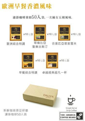~DALLYN ~歐洲早餐香濃風味 嘗鮮系列 50入袋 ^| DALLYN美味嘗鮮系列