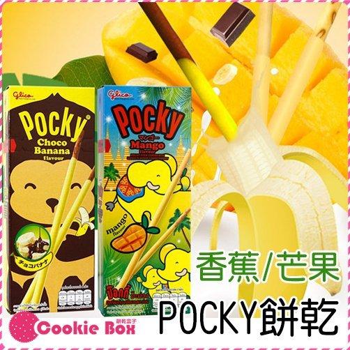 *餅乾盒子* 泰國 POCKY 餅乾 香蕉 巧克力 芒果 零食 固力果 Glico 限定 限量 伴手禮 點心 25g
