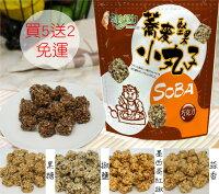 櫻桃小丸子週邊商品推薦蕎麥小丸子買5送2【免運】