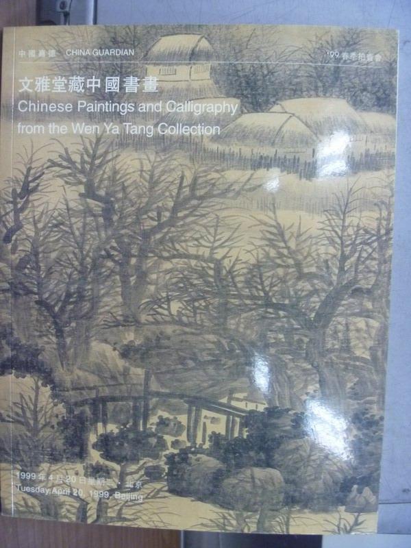 ~書寶 書T7/收藏_PMC~中國嘉德99 拍賣會_文雅堂藏中國書畫_1999 4 20