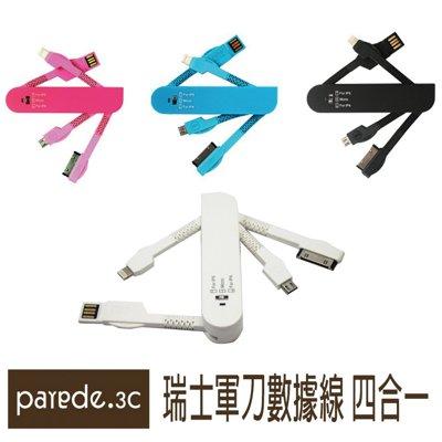 瑞士刀四合一數據線 充電數據線 安卓 micro 蘋果 IPHONE5/5S 6/6S【Parade.3C派瑞德】