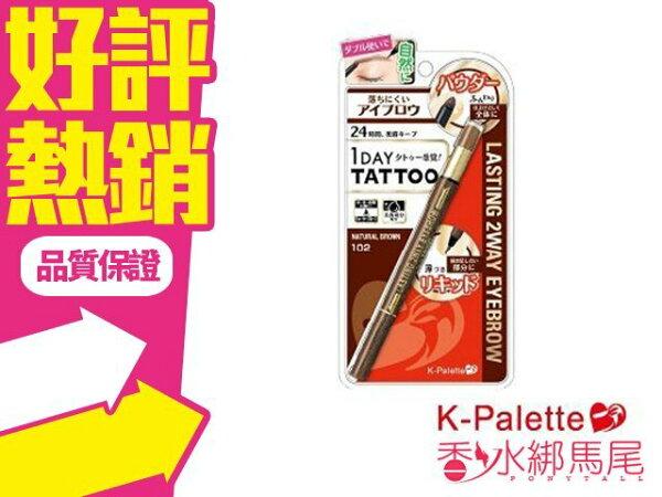 ◐香水綁馬尾◐ 日本 K-PALETTE 立體兩用雙頭眉筆 (眉筆+眉液) 自然棕色/淡棕色