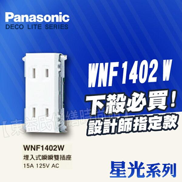 Panasonic國際牌開關插座 WNF1402W埋入式雙插座【東益氏】星光系列售中一電工面板