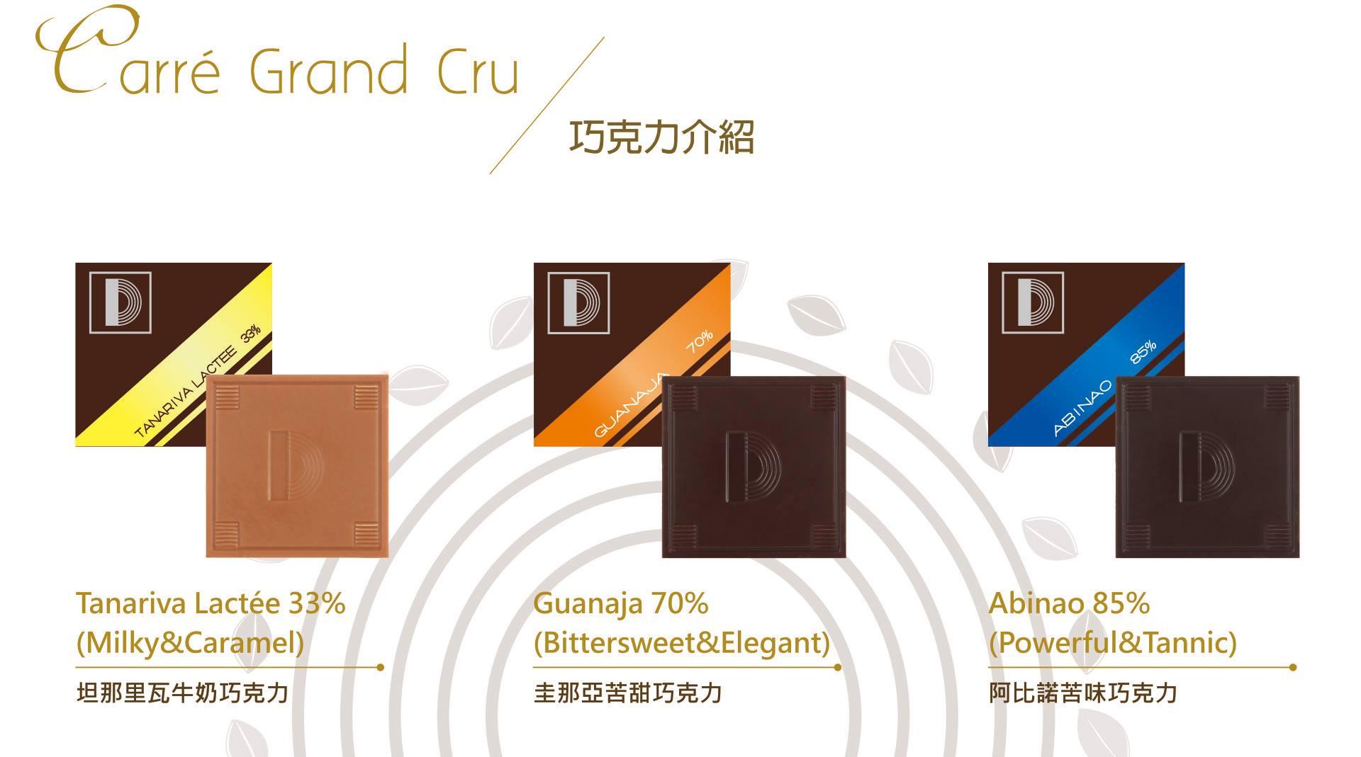 Carre Grand Cru 極品片狀巧克力 9片 3