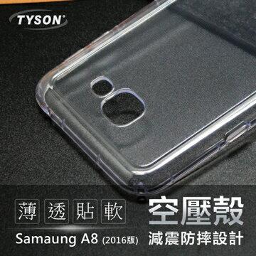 【愛瘋潮】SAMSUNG Galaxy A8(2016) 極薄清透軟殼 空壓殼 防摔殼 氣墊殼 軟殼 手機殼
