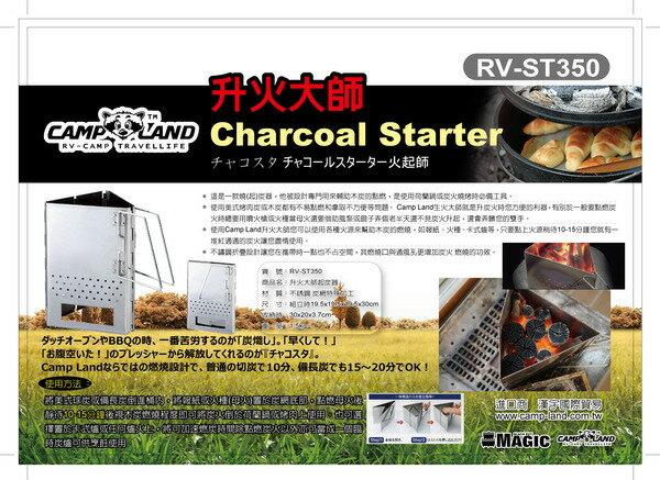 【露營趣】CAMP LAND RV-ST350 折疊式升火大師 烤肉炭點燃器 點炭器 荷蘭鍋 鑄鐵鍋 焚火台 烤肉架