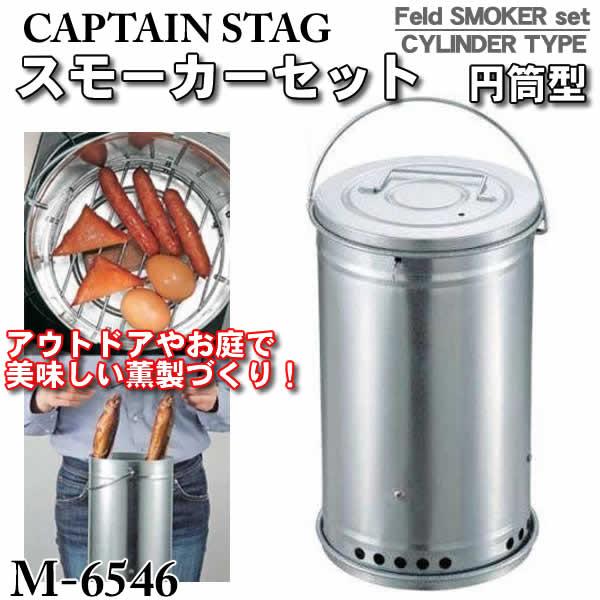 【露營趣】中和 Captain Stag 鹿牌日本鹿牌煙燻桶/料理桶(煙燻筒) 烤箱 桶仔雞設計 M-6546