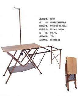 【露營趣】中和 GO SPORT 92491 高級和風竹板料理桌 行動廚房 摺疊桌 同coleman達人系列 CM-0520質感
