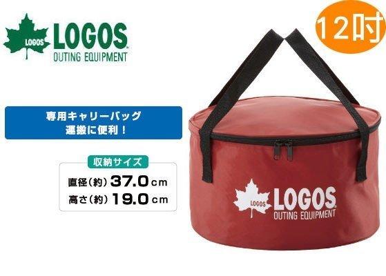 【露營趣】中和 日本 LOGOS 12吋荷蘭鍋收納袋 荷蘭鍋袋 鍋袋 81062216B