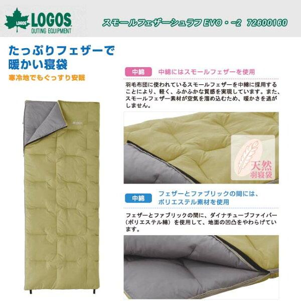 【露營趣】中和 日本 LOGOS EVO2 全開信封式 羽絨睡袋 羽絨+中空纖維(2°C)LG72600111