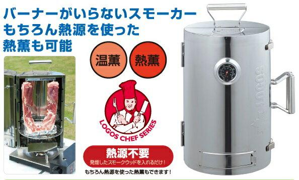 【露營趣】中和 日本 LOGOS 森林人不鏽鋼煙燻桶 煙燻筒 烤箱 烤肉桶 烤肉架 LG81066000