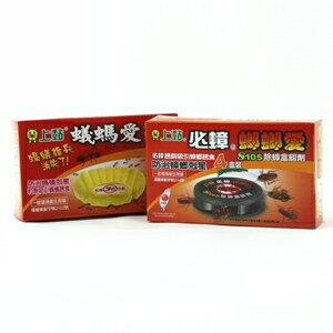 【珍昕】 上黏 蟑螂螞蟻盒餌劑系列~2款 / 蟑螂螞蟻藥