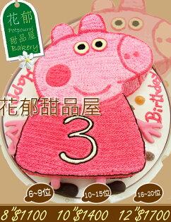 粉紅豬小妹佩佩豬立體造型蛋糕-8吋-花郁甜品屋2018