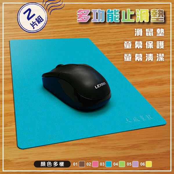 大威寶龍【多功能止滑墊】輕巧款 2片組 /超薄滑鼠墊防滑墊-布面適羅技電競光學滑鼠-可擦拭保護筆電蘋果MAC電腦螢幕