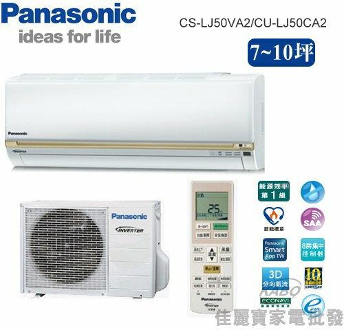 【佳麗寶】--(含標準安裝)(國際Panasonic)7-10坪頂極型LJ分離式冷氣CS-LJ50VA2 CU-LJ50CA2