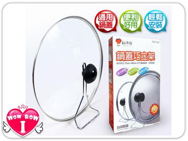 ♥愛挖寶♥【TPF-001】鍋師傅 台灣製 高級鍍鉻鍋蓋巧立架