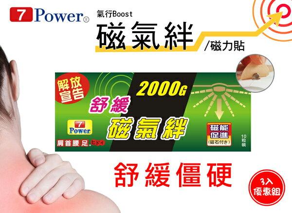7Power 2000G舒緩磁力貼,痠痛貼布日本天然磁力版,緩解疲勞酸痛! ( 3包入,10枚/包)