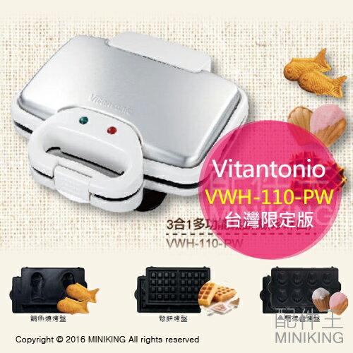 【配件王】台灣公司貨 Vitantonio VWH-110-PW 3合1多功能鬆餅機 鯛魚燒 鬆餅 瑪德蓮 VWH110