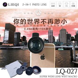 Lieqi LQ-027 0.45X 廣角鏡頭+10X微距 通用型 手機鏡頭/平板/自拍神器/專業外接鏡頭/OPPO R1L/OPPO R3/OPPO R5/OPPO R7/OPPO R7 Plus/OPPO R7S 華為 HUAWEI Nexus 6P/G7 plus/P8/P8 lite/Y6/榮耀 4X/GR5 小米4i/小米3/紅米2/紅米Note/小米 Note/紅米機/小米機2S
