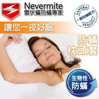 Nevermite 雷伏蟎 防蟎枕頭套 (NP-101) 防蹣寢具