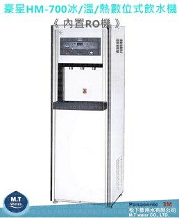 豪星HM-700冰溫熱數位式飲水機/含台灣製RO機/溫水皆煮沸/全省專業安裝