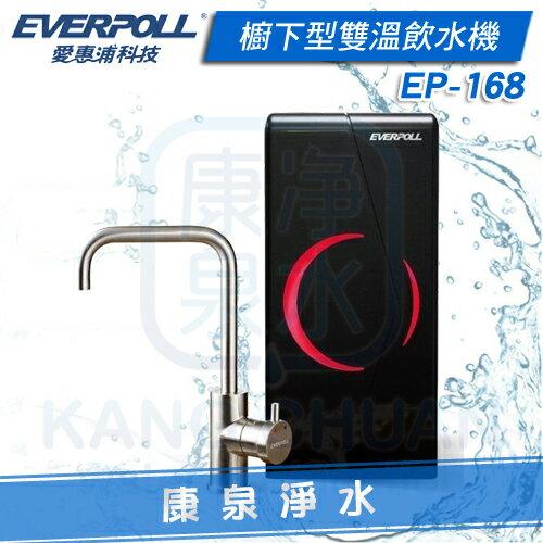◤全台免費安裝◢ EVERPOLL愛惠浦科技 EP-168/EP168 櫥下型雙溫無壓飲水機/加熱器(時尚黑)★304不鏽鋼材質