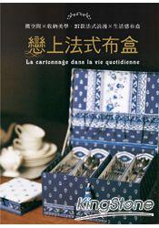 微空間×收納美學:戀上法式布盒:27款法式浪漫× 感布盒 ~  好康折扣