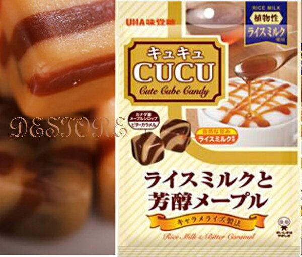 有樂町進口食品 即期特賣 日本 UHA味覺CUCU 芳醇楓糖 焦糖牛奶 口味 4902750853478