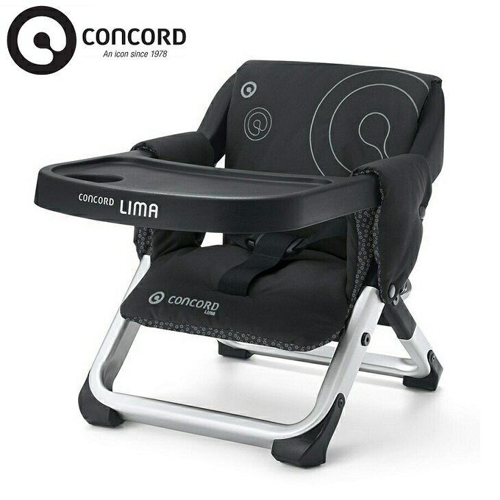 CONCORD LIMA 攜帶式兒童餐椅【黑】 0