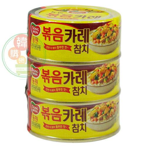 【韓購網】韓國東遠鮪魚罐頭(咖哩味)100gx3罐★DONGWON咖哩金槍魚罐頭