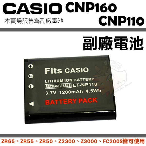 【小咖龍賣場】 CASIO NP110 NP160 CNP110 CNP160 副廠電池 鋰電池 電池 FC200S ZR55 EX-ZR50 ZR65