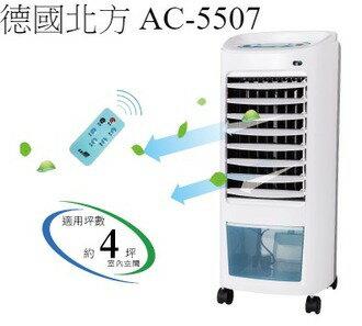 北方 NORTHERN 移動式冷卻器 AC-5507 水冷扇 7L 4坪左右適用 0利率 免運