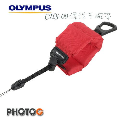 Olympus CHS-09  原廠 漂浮手腕帶 通用型 (TG1/TG2/TG3/TG2/AW130/AW120/AW110/D20/D30/TG850/TG860)  (公司貨)