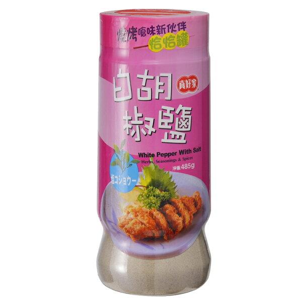 【真好家】白胡椒鹽485g
